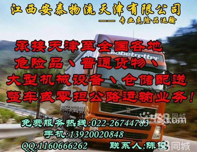 ----> 山西省: 太原 大同 临汾 长治 运城 晋城 吕梁 阳泉  天津