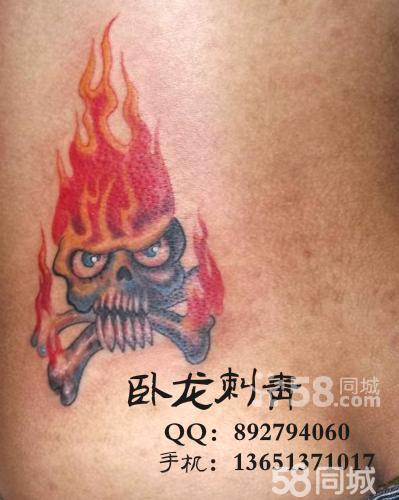 火焰骷髅纹身