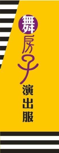 舞房子演出服装-舞房子logo