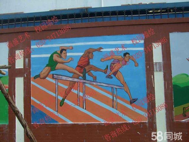 学校运动操场墙绘