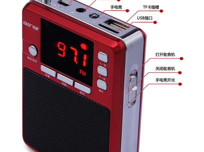 [多家分店] 先科ug-50收音机