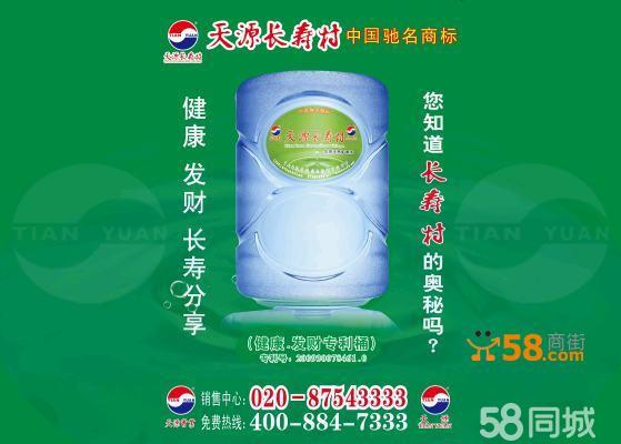 """2 元 """"长寿村""""山泉水(五加仑)每桶售价 18 元,买 50 送 20 相当于每桶"""