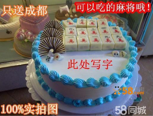创意麻将生日蛋糕—58商家店铺