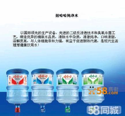 娃哈哈桶装水—58商家店铺