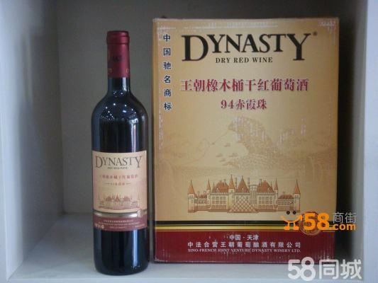 王朝94赤霞珠干红葡萄酒(超值尊享)