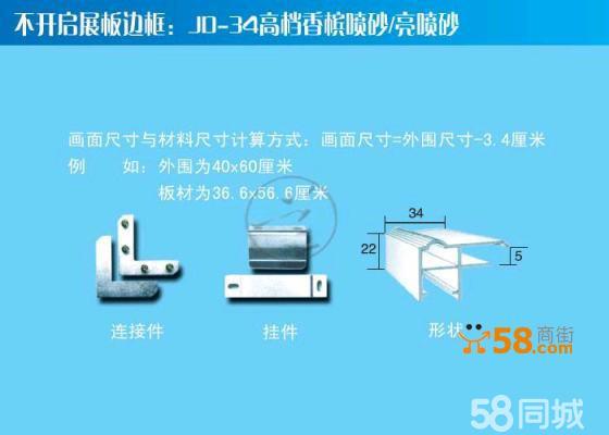 不锈钢背面边角角特征颜色:kt板或发泡板,pvc面板:ps透明有机板 边框