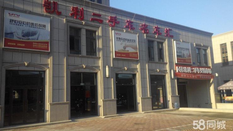 哈尔滨凯利二手车交易市场有限公司